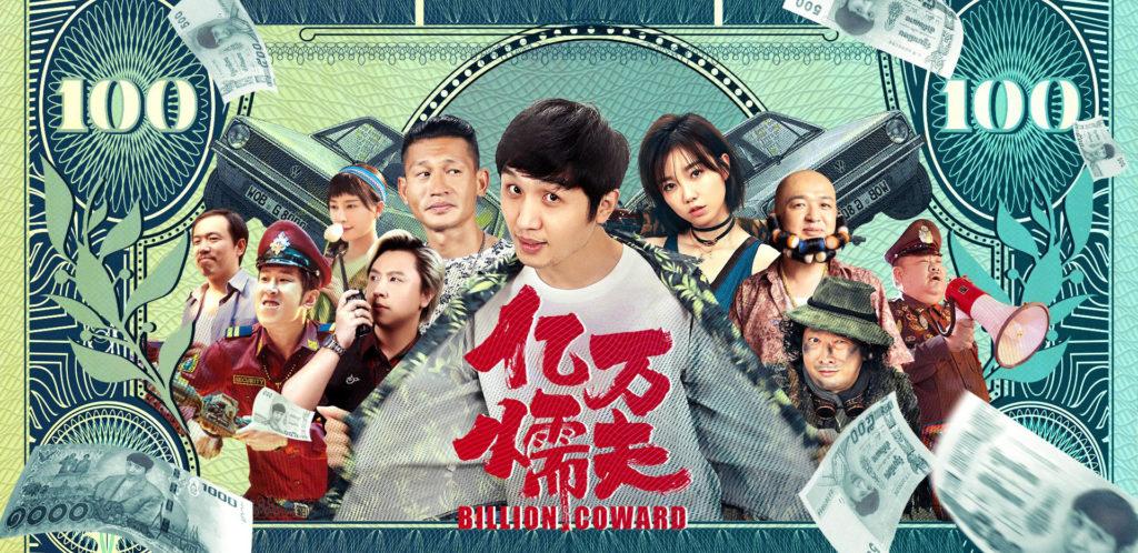 Movie Billion Coward Edited and Graded with DaVinci Resolve Studio