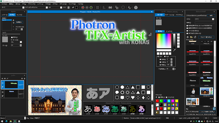 Photron TFX-Artist